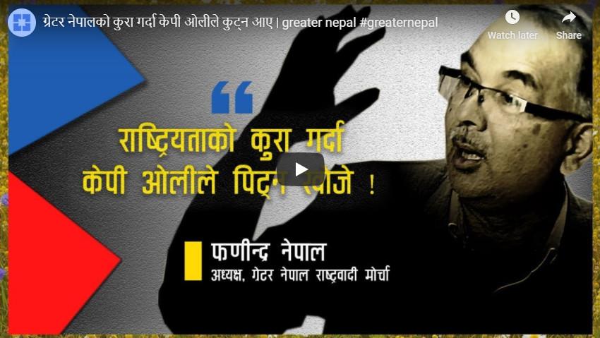 ग्रेटर नेपालको कुरा गर्दा केपी ओलीले पिट्न आए : नेपाल ( भिडियो हेर्नुहोस् )