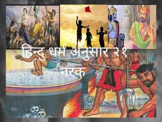 हिन्दु धर्ममा २१ नरक : के गल्तीमा कस्तो सजाय ?
