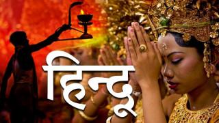 हिन्दू धर्म के हो, के होइन ?