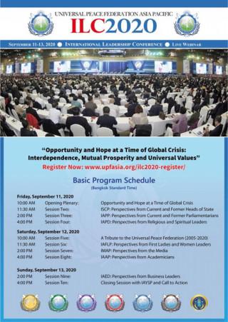 'एशिया प्याशिफिक यूनियन' स्थापनामा जोड दिदै सकियो अन्तर्राष्ट्रिय नेतृत्वदायी सम्मेलन